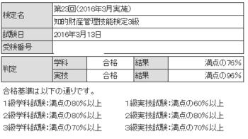 SnapCrab_NoName_2016-4-25_21-31-44_No-00.png
